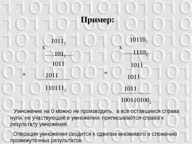 Пример: 1101112 1001101002 Умножение на 0 можно не производить, а все оставши...