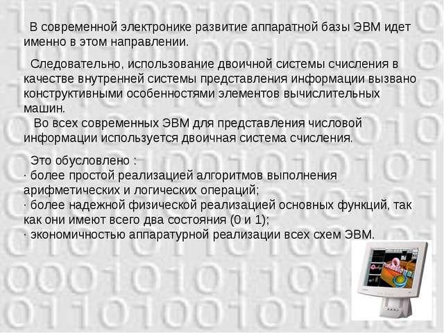 В современной электронике развитие аппаратной базы ЭВМ идет именно в этом на...