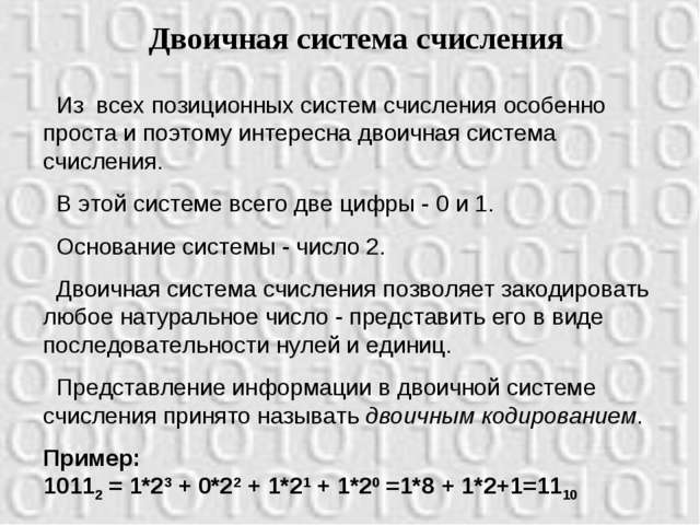 Из всех позиционных систем счисления особенно проста и поэтому интересна дво...