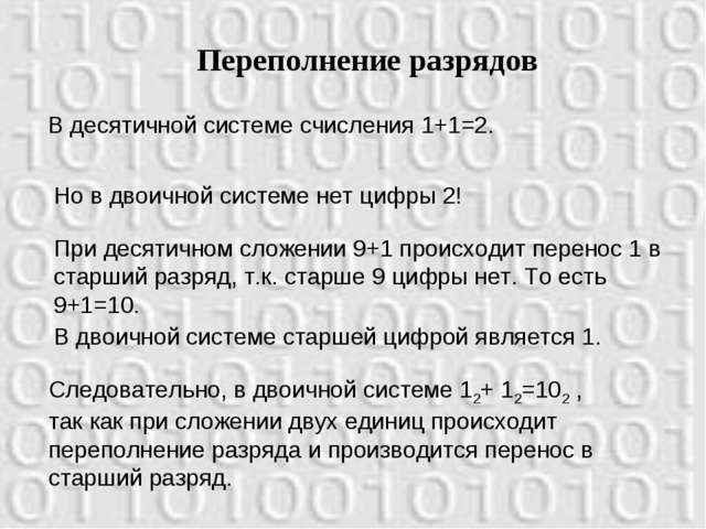 Переполнение разрядов При десятичном сложении 9+1 происходит перенос 1 в стар...