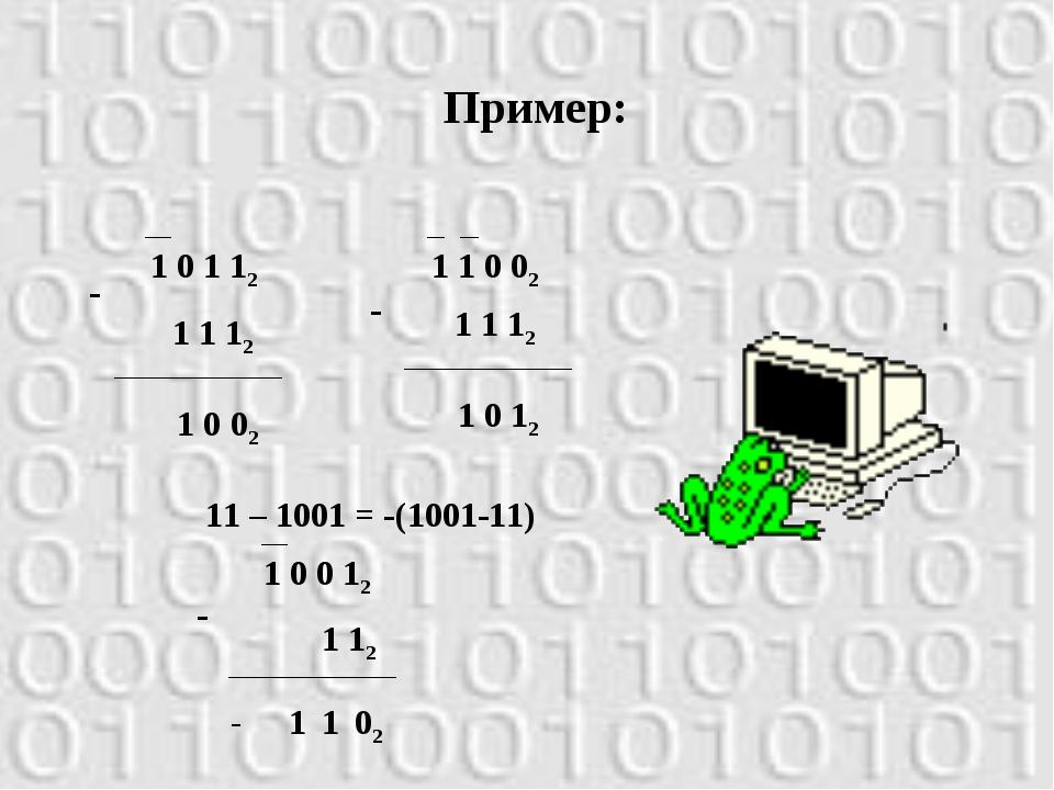 - 1 1 12 1 0 1 12 02 0 1 Пример: 1 1 0 02 - 1 1 12 12 0 1 1 0 0 12 - 1 12 02...
