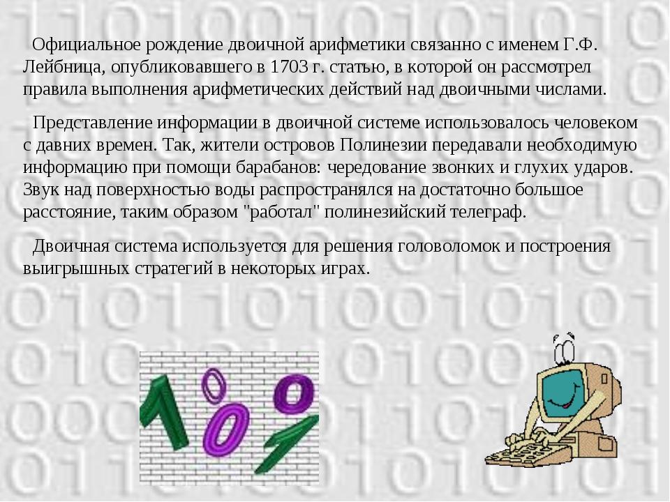 Официальное рождение двоичной арифметики связанно с именем Г.Ф. Лейбница, оп...