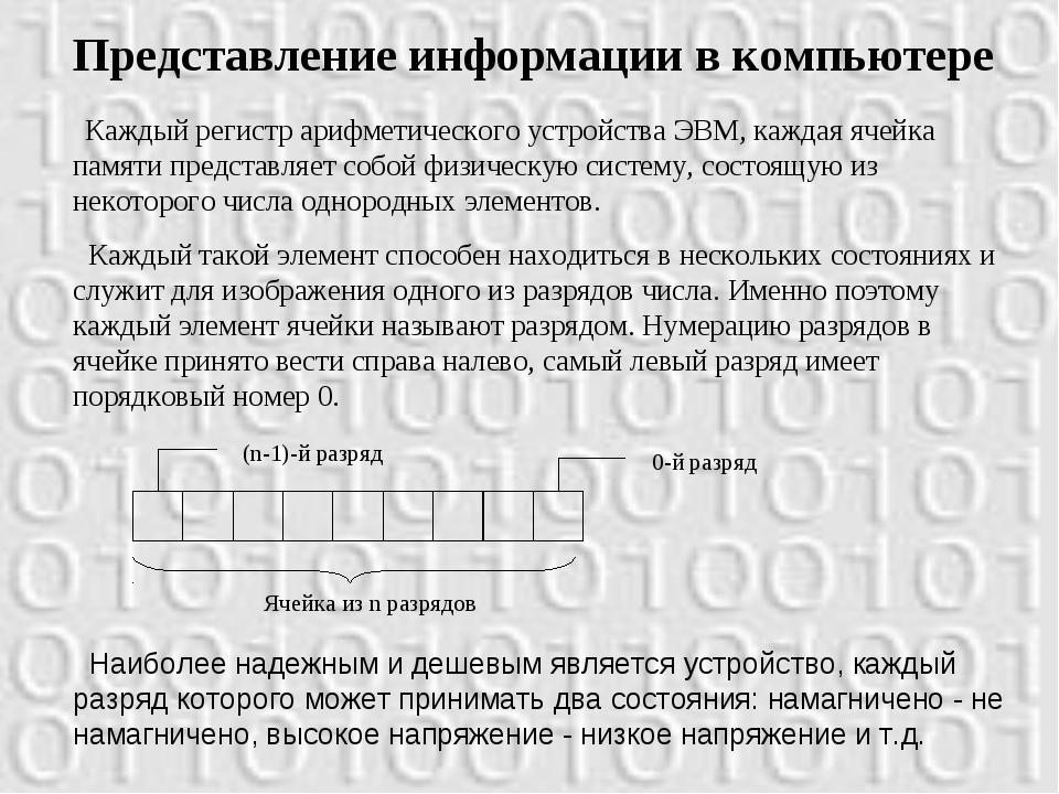 Представление информации в компьютере Каждый регистр арифметического устройст...