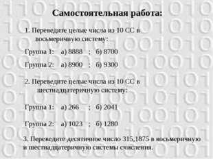 Самостоятельная работа: 1. Переведите целые числа из 10 СС в восьмеричную сис