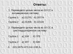 Ответы: 1. Переведите целые числа из 10 СС в восьмеричную систему: Группа 1: