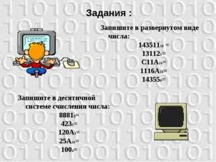 Запишите в развернутом виде числа: 14351110 = 131125= С11А16= 1116А16= 14355