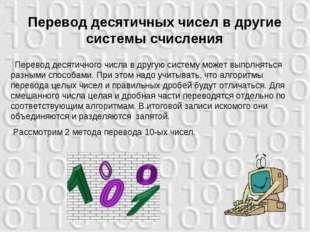 Перевод десятичного числа в другую систему может выполняться разными способа