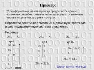 *Для оформления записи перевода предлагается один из возможных способов: слев