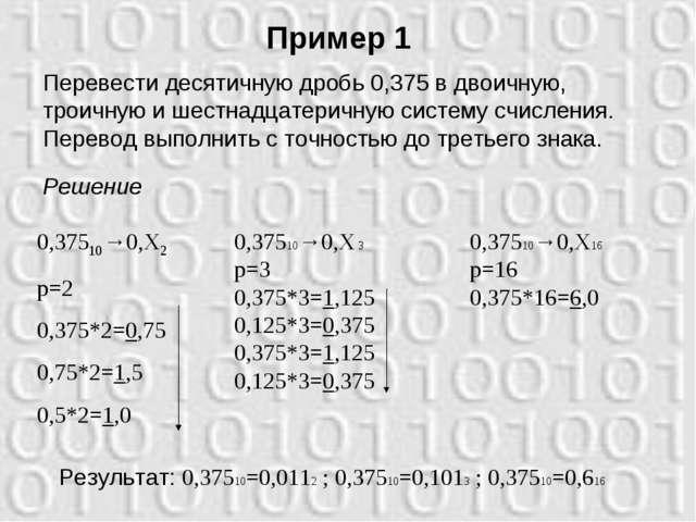Пример 1 Перевести десятичную дробь 0,375 в двоичную, троичную и шестнадцатер...