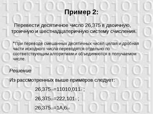 Пример 2: Перевести десятичное число 26,375 в двоичную, троичную и шестнадцат...