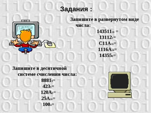 Запишите в развернутом виде числа: 14351110 = 131125= С11А16= 1116А16= 14355...