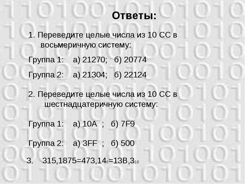 Ответы: 1. Переведите целые числа из 10 СС в восьмеричную систему: Группа 1:...