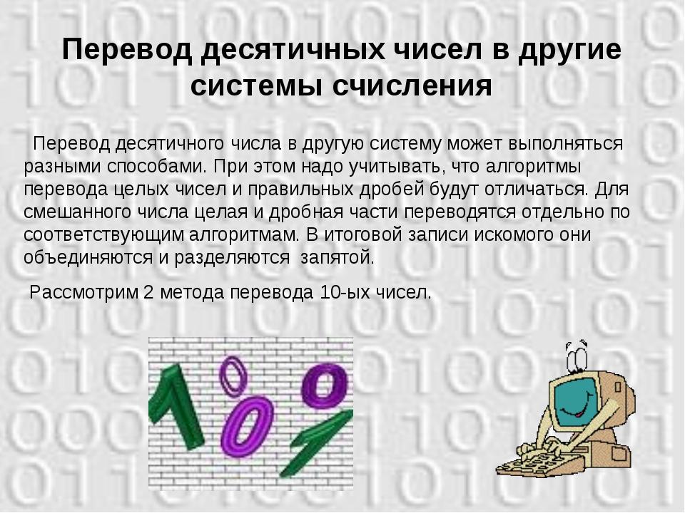 Перевод десятичного числа в другую систему может выполняться разными способа...