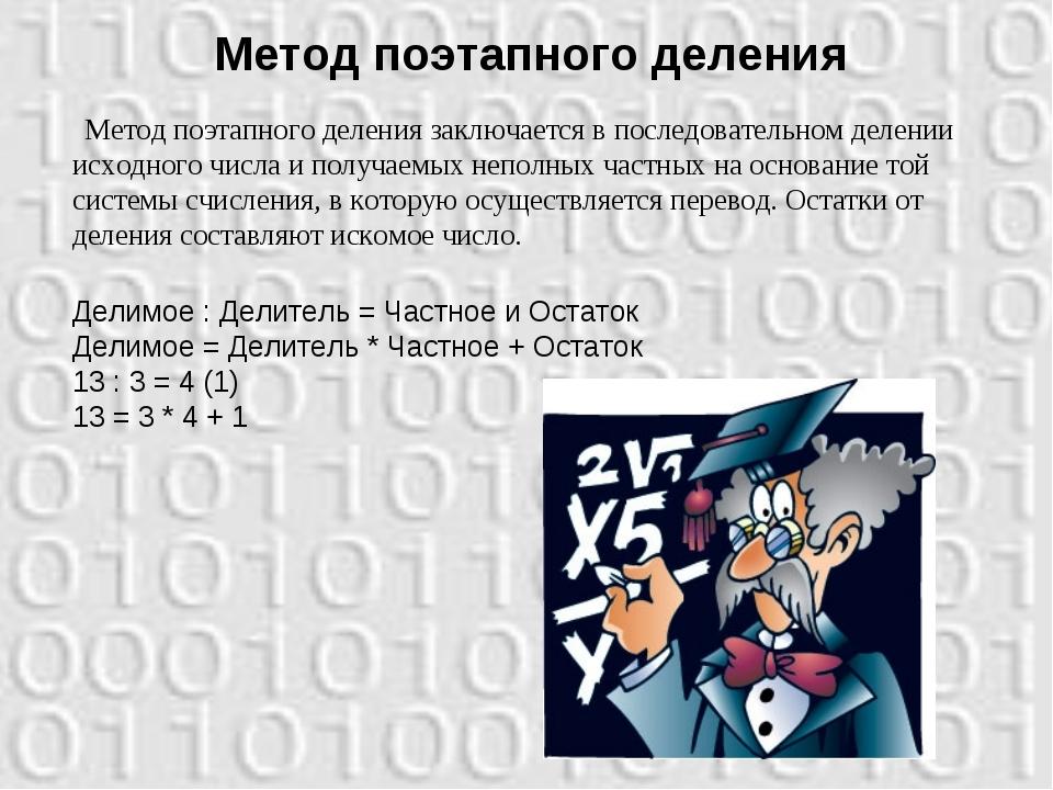 Метод поэтапного деления Метод поэтапного деления заключается в последователь...