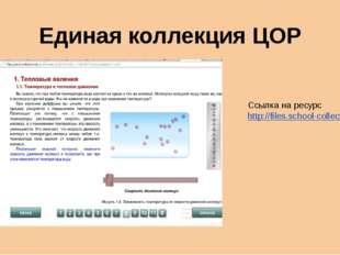 Единая коллекция ЦОР Ссылка на ресурс http://files.school-collection.edu.ru/d