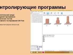 Контролирующие программы Инструментальная среда для создания программно- педа