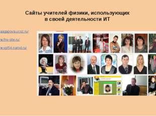 Сайты учителей физики, использующих в своей деятельности ИТ http://ingaagapov