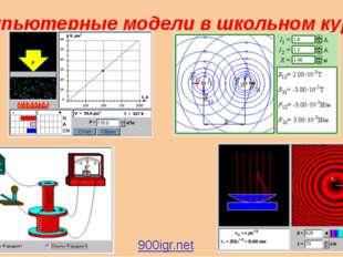 Компьютерные модели в школьном курсе 900igr.net Лабораторная работа. тема: Пл