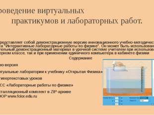 Проведение виртуальных практикумов и лабораторных работ. Ресурс представляет