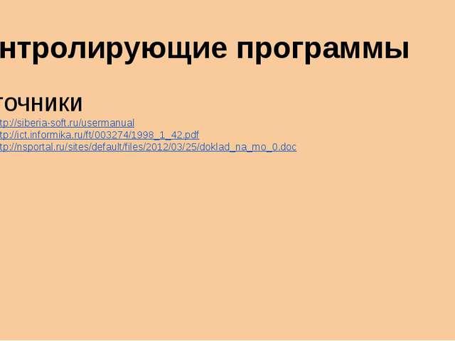 Контролирующие программы Источники http://siberia-soft.ru/usermanual http://i...