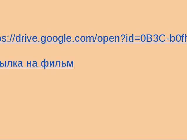 https://drive.google.com/open?id=0B3C-b0fhN4fsV2J0OXgtQm5WMjg&authuser=0 ССы...