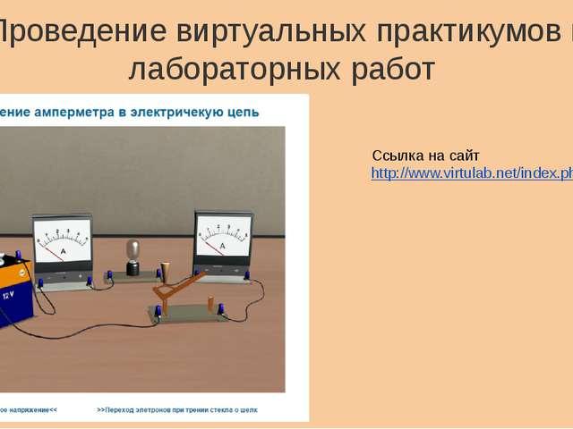 Проведение виртуальных практикумов и лабораторных работ Ссылка на сайт http:/...