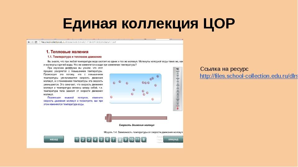 Единая коллекция ЦОР Ссылка на ресурс http://files.school-collection.edu.ru/d...