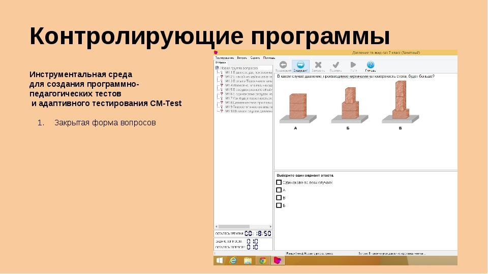 Контролирующие программы Инструментальная среда для создания программно- педа...
