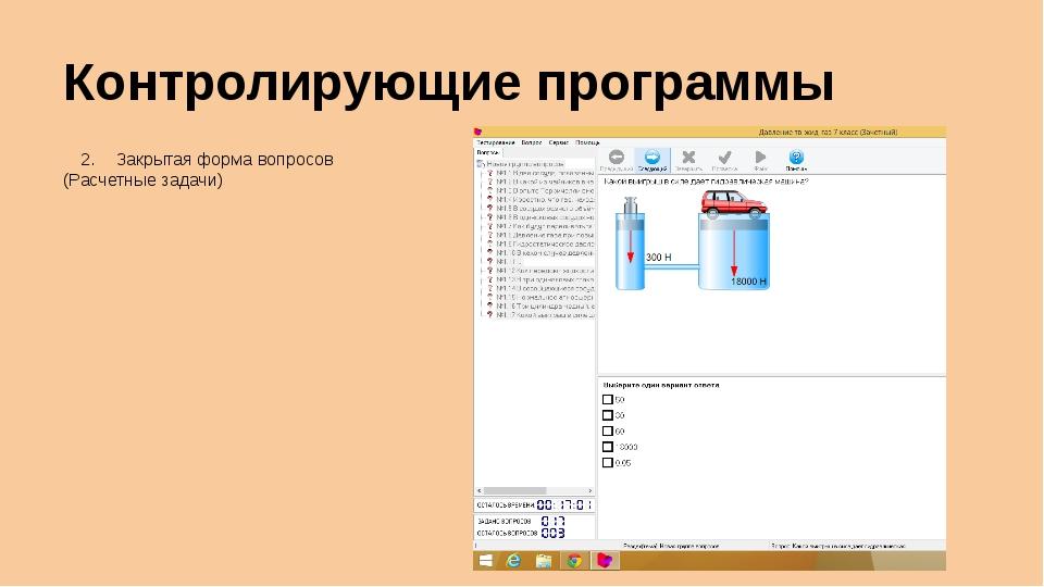 Контролирующие программы Закрытая форма вопросов (Расчетные задачи)