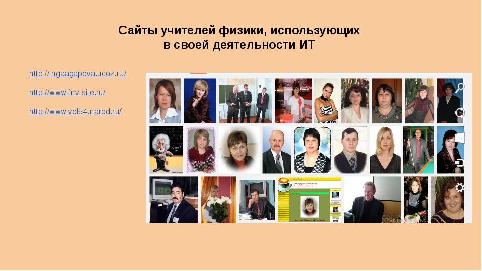 Сайты учителей физики, использующих в своей деятельности ИТ http://ingaagapov...