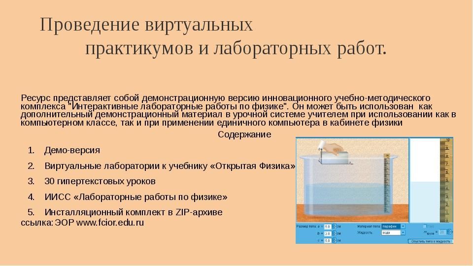 Проведение виртуальных практикумов и лабораторных работ. Ресурс представляет...