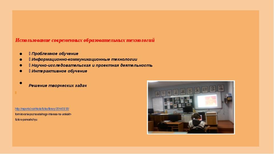 Использование современных образовательных технологий — Проблемное обучение —...