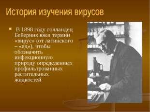 В 1898 году голландец Бейеринк ввел термин «вирус» (от латинского – «яд»), ч