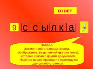 9 Вопрос. Элемент веб-страницы (кнопка, изображение, выделенный цветом текст)