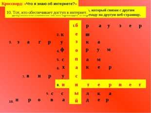 Кроссворд: «Что я знаю об интернете?» р р р а з у е р р к ш з а г у к а ф у м