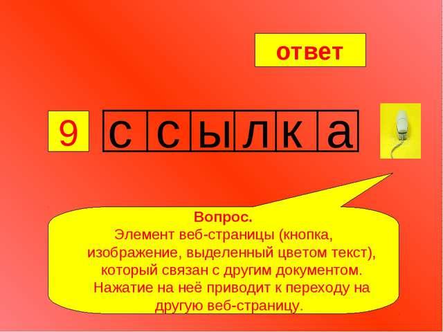9 Вопрос. Элемент веб-страницы (кнопка, изображение, выделенный цветом текст)...