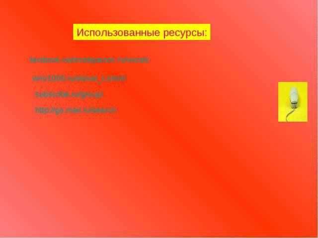 Использованные ресурсы: textbook.vadimstepanov.ru/vocab. wmr1000.ru/slovar_t....