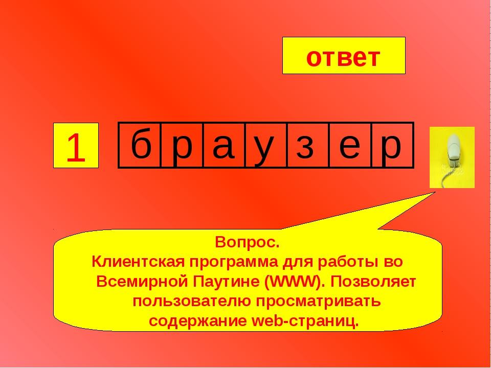 1 Вопрос. Клиентская программа для работы вo Всемирной Паутине (WWW). Позволя...