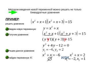 Методом введения новой переменной можно решать не только биквадратные уравнен