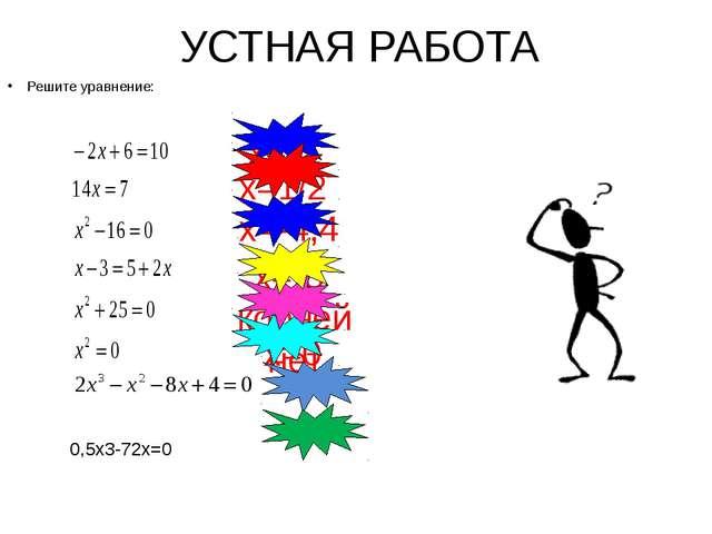 УСТНАЯ РАБОТА Решите уравнение: 0,5х3-72х=0 х=-2 корней нет х=0 х=-8 х=-4;4 х...