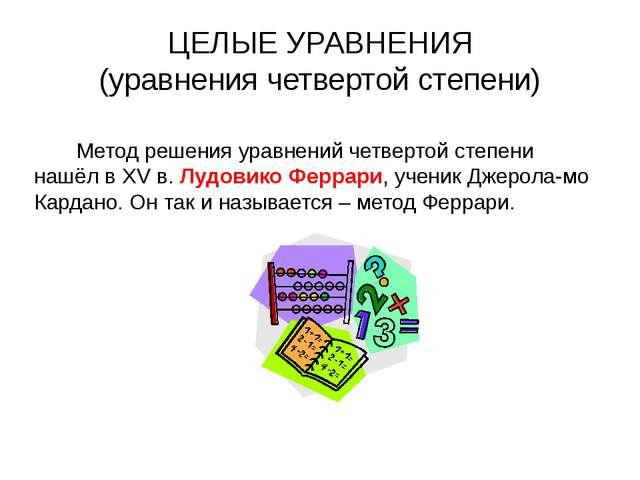 ЦЕЛЫЕ УРАВНЕНИЯ (уравнения четвертой степени) Метод решения уравнений четверт...