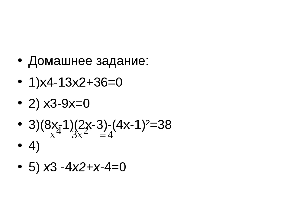 Домашнее задание: 1)х4-13х2+36=0 2) х3-9х=0 3)(8x-1)(2x-3)-(4x-1)²=38 4) 5)...