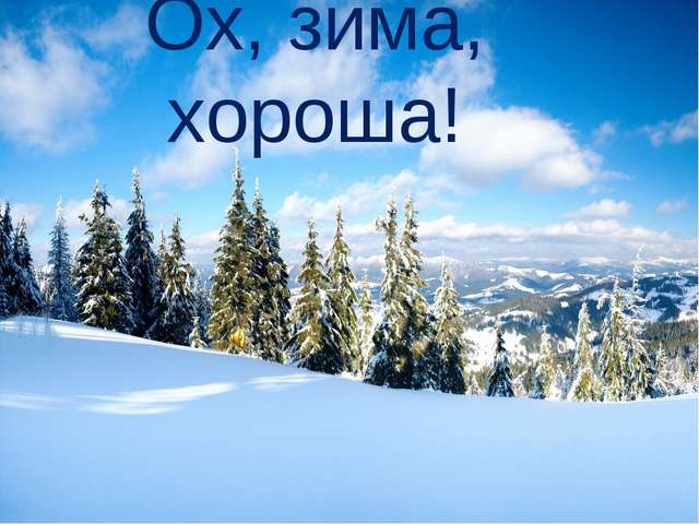 Ох, зима, хороша!