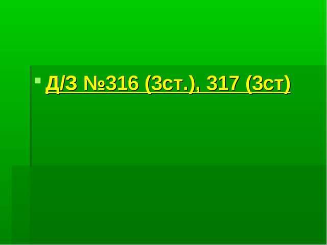 Д/З №316 (3ст.), 317 (3ст)