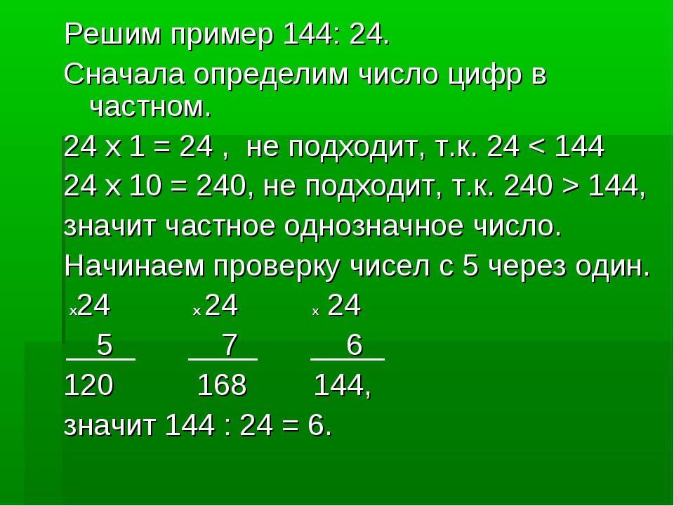 Решим пример 144: 24. Сначала определим число цифр в частном. 24 х 1 = 24 , н...