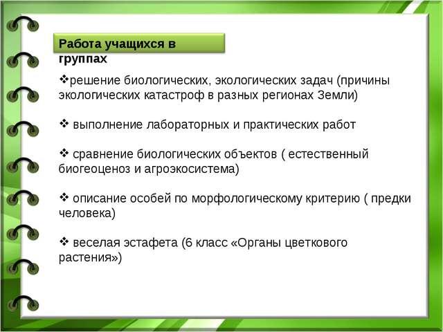 решение биологических, экологических задач (причины экологических катастроф в...