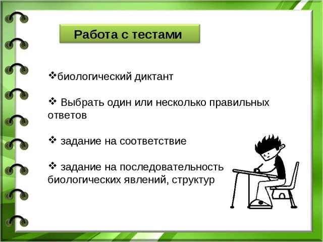 биологический диктант Выбрать один или несколько правильных ответов задание н...