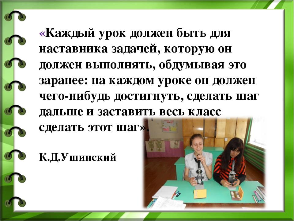 «Каждый урок должен быть для наставника задачей, которую он должен выполнять,...