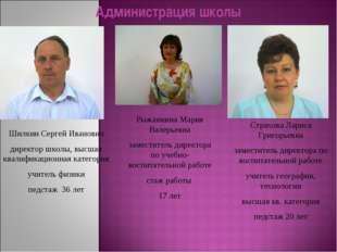 Администрация школы Шилкин Сергей Иванович директор школы, высшая квалификаци