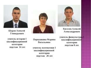Первушкина Марина Витальевна учитель математики I квалификационной категории